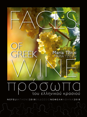 Faces of Greek Wine